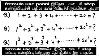 Lcm Tricks In Tamil - BerkshireRegion