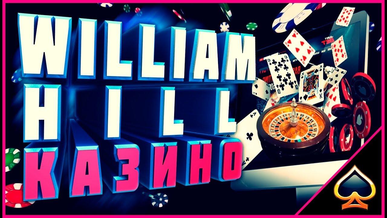 Казино онлайн william первое казино вулкан