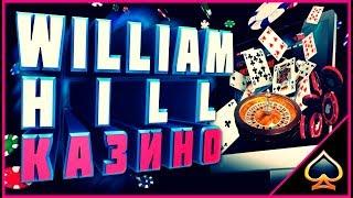 🎲 WILLIAM HILL CASINO | САМОЕ ЛУЧШЕЕ ОНЛАЙН КАЗИНО(, 2018-08-21T11:26:06.000Z)