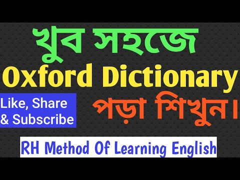 How To Study Oxford Dictionary (Speak) Vocabulary চর্চা করুন এভাবে।