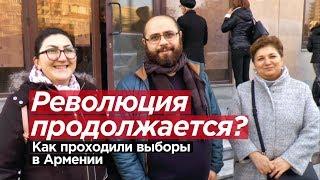 РЕВОЛЮЦИЯ ПРОДОЛЖАЕТСЯ? Как проходили выборы в Армении