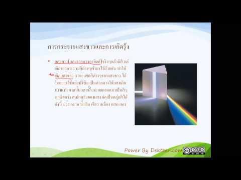 เรียนพิเศษวิทย์ เรื่องพลังงานแสง