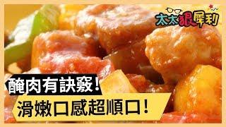 【蜜汁咕咾肉】私房醃肉小訣竅!滑嫩口感超順口!《33廚房》 EP42-2|宋逸民 陳維齡|料理|食譜|DIY