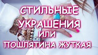 Стильные украшения или пошлятина/бижутерия содалит кахолонг