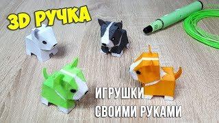 3D PEN Как нарисовать собаку 3Д ручкой | 3D PEN How draw dog
