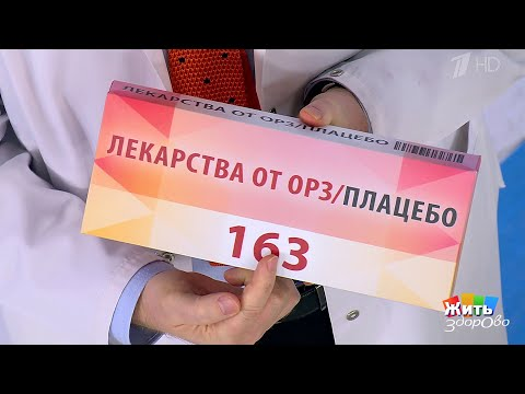 Расстрельный список препаратов: лекарства от ОРЗ. Жить здорово!  22.03.2019