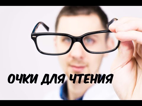 Очки для чтения, когда уже пора начинать пользоваться