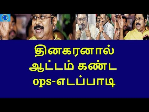 ttv dhinakaran announced party name|tamilnadu political news|live news tamil