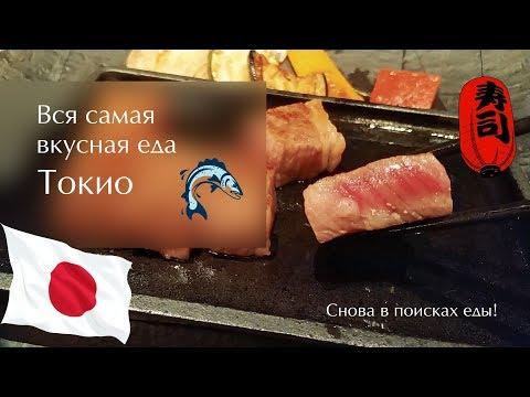 Вся самая вкусная еда Токио