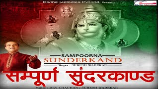 Sampoorna SunderKand  By Suresh Wadekar, Part - 1