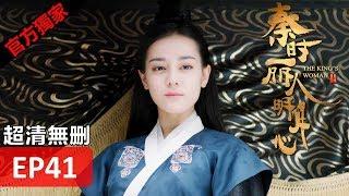麗姫と始皇帝 月下の誓い 第41話