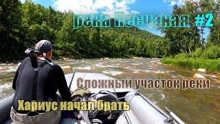 Рыбалка на малой реке 2 Странное место в тайге холодильник компьютер и голые бабы Река Песчаная