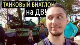Танковый Биатлон на ДВ!