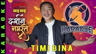 Rajesh Payal Rai || Darshan Namaste 4 || Timi Bina ( Lyrical karaoke) || 2019