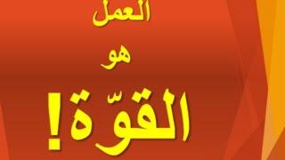 العلم كذبة !  II  عبدالله ناقد