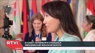 Смотреть видео 19-23.09.18 Экономика, равноправие, Путин  о чем говорят на Евразийском женском форуме в Петербурге. онлайн