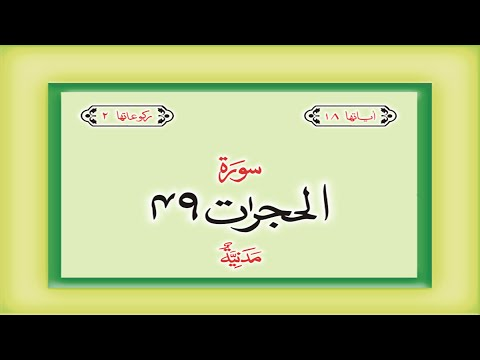 Surah 49 – Chapter 49 Al Hujurat  complete Quran with Urdu Hindi translation