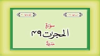 Surah 49 – Chapter 49 Al Hujurat  complete Quran with Urdu Hindi translation