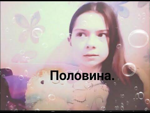 Клип для  Nepeta 15.Песня Моя половина.