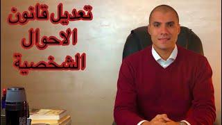 قانون بالعربى | تعديل قانون الأحوال الشخصية الأخير ، قانون الاسرة