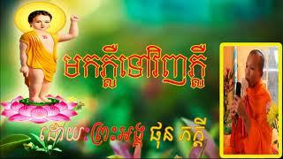 មកភ្លឺទៅវិញភ្លឺ,ផុន ភក្តី,Khmer Dhamma Talk,Phun Phakdey,Phun Phakdey New,Phun Phakdey 2017 New