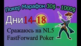 Покер Марафон 30$-1000$ ч.12 (Дни 14-18) Сражаюсь на NL5. FastForward Poker
