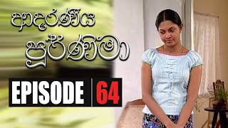 Adaraniya Purnima | Episode 64 ( ආදරණීය පූර්ණිමා ) Thumbnail