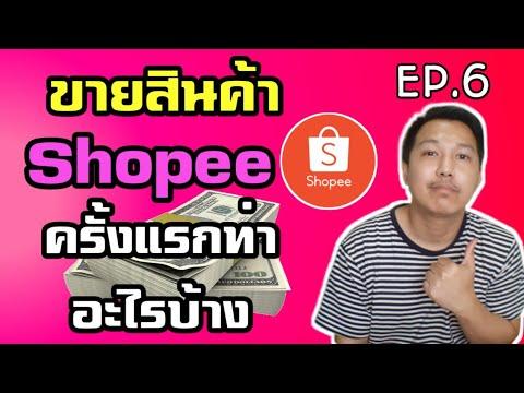 [Shopee Ep.6] ขายสินค้าใน Shopee ครั้งแรกต้องทำอะไรบ้าง|และเงินเค้ายังไง(แม่ค้าออนไลน์ต้องดู)