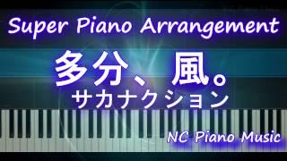【超絶ピアノ】コレクション「Hey Ho」SEKAI NO OWARI https://youtu.be...