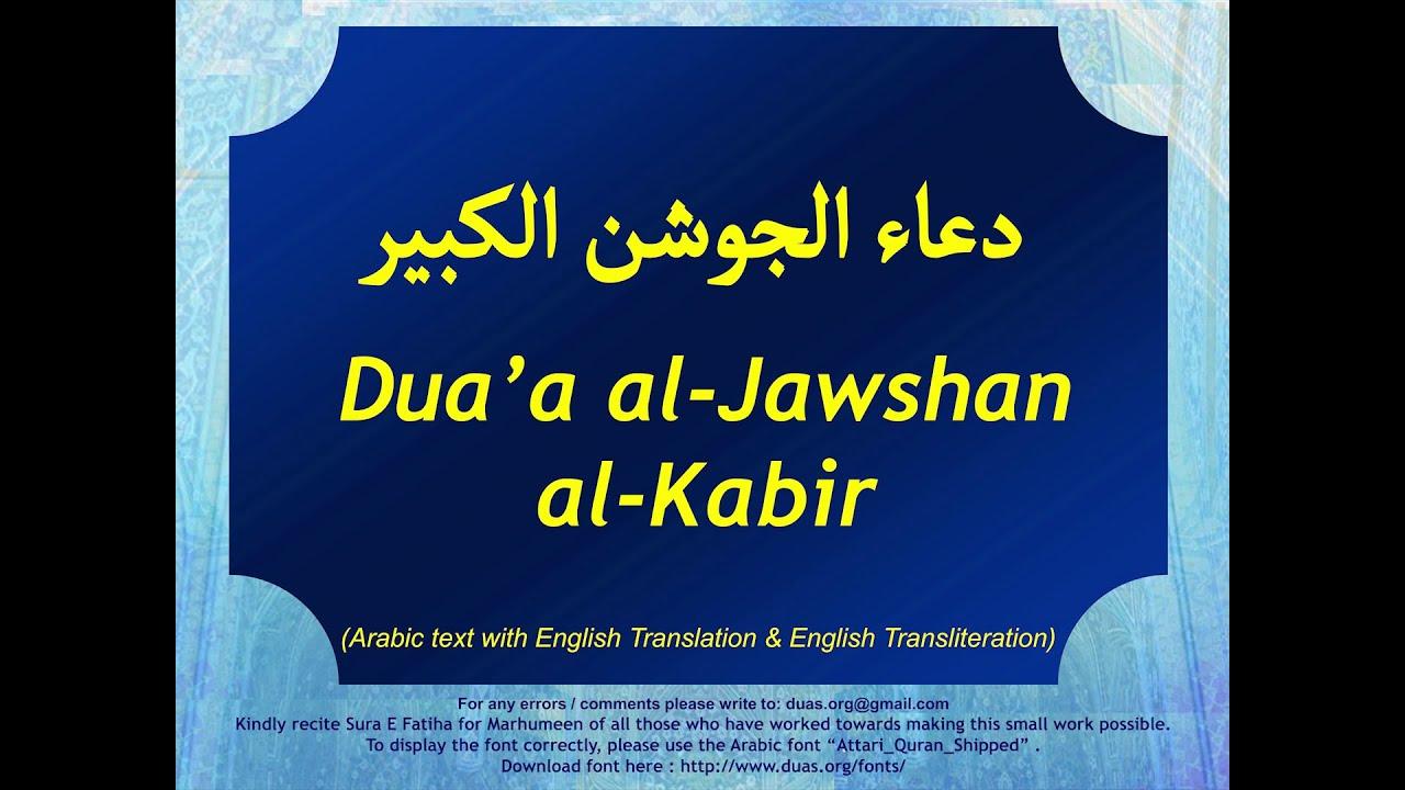 Dua Joushan Kabeer Download
