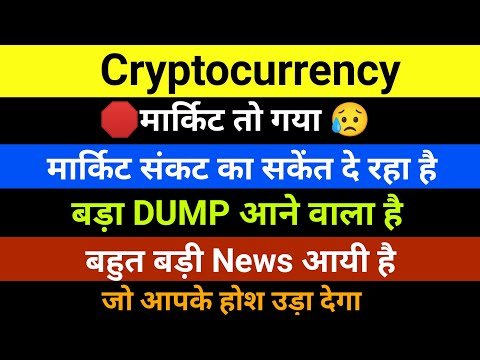 🔴 Verry Imp 🚨 Crypto News Today | Why Crypto Market Going Down Today | Which Crypto To Invest