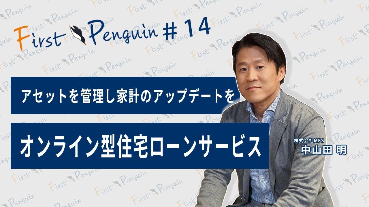 First Penguin #14「アセットを管理し家計のアップデートを オンライン型住宅ローンサービス」