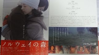 ノルウェイの森 A 2010 映画チラシ 2010年12月11日公開 【映画鑑賞&グ...