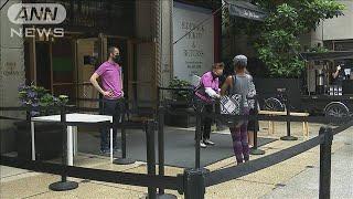 NY デモで閉店の百貨店や高級ブランド店が営業再開(20/06/13)