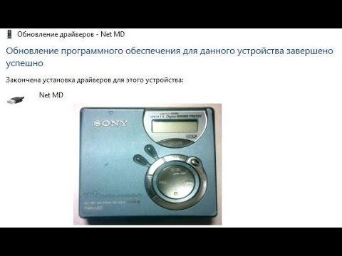 Windows 10 Sony MiniDisc Walkman Net MD