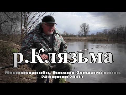 Рыбалка на Клязьме 8 мая 2016г. во Владимирской области на ...