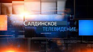 САЛДИНСКОЕ ТЕЛЕВИДЕНИЕ 03 04 2020