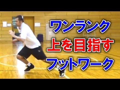 【バスケ初心者講座】ワンランク上のディフェンス力を身に付けるフットワーク練習方法・思考法について解説【考えるバスケットの会 中川直之】