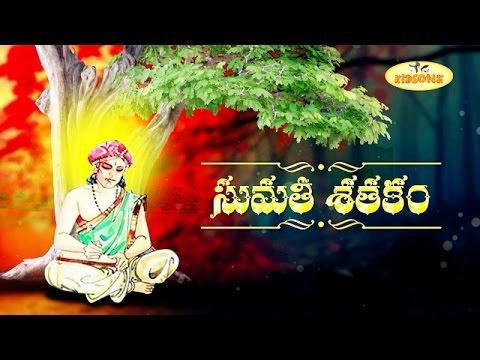Sumathi Satakam | Adigina Jeethambivvani | Telugu Padyalu | 01 ...