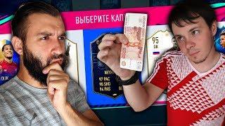 СОБЕРИ КРУЧЕ ДРАФТ ПОЛУЧИ 5000р