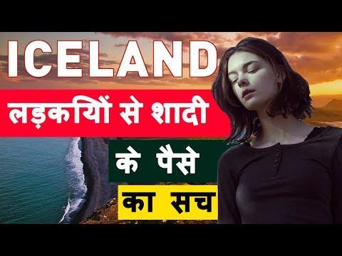 Iceland लड़कियों से शादी के पैसे का सच |  Amazing Facts About Iceland | Iceland Tourism