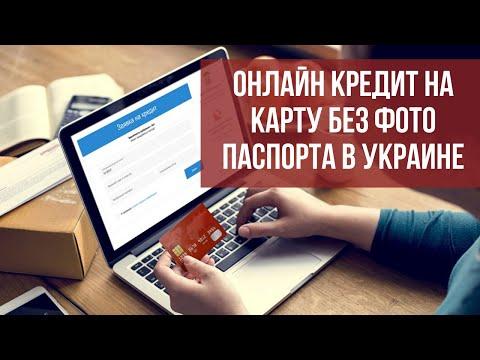 Онлайн кредит на карту без фото паспорта Украина