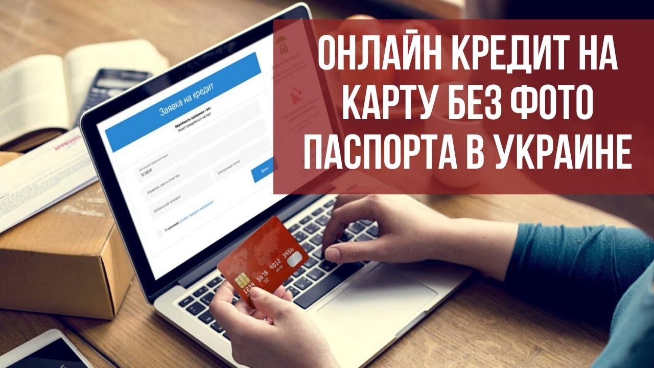 кредит без паспорта украина