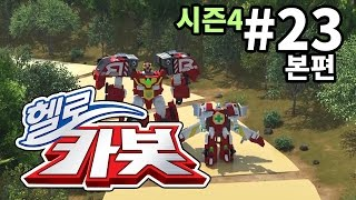 헬로카봇 시즌4 23화 - 신기한 보드게임
