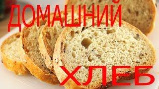 Вкусный Домашний Хлеб с Семечками. Как Испечь