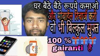 घर बैठे बैठे रुपये कमाओ औंर मोबाईल फोन रिचार्ज करो वो भी बिल्कुल मुफ्त100% Guarantee