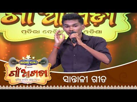 ସାନ୍ତାଳୀ ଗୀତ | Gaon Akhada | Santali Song And Comedy | Papu Pom Pom | Tarang TV