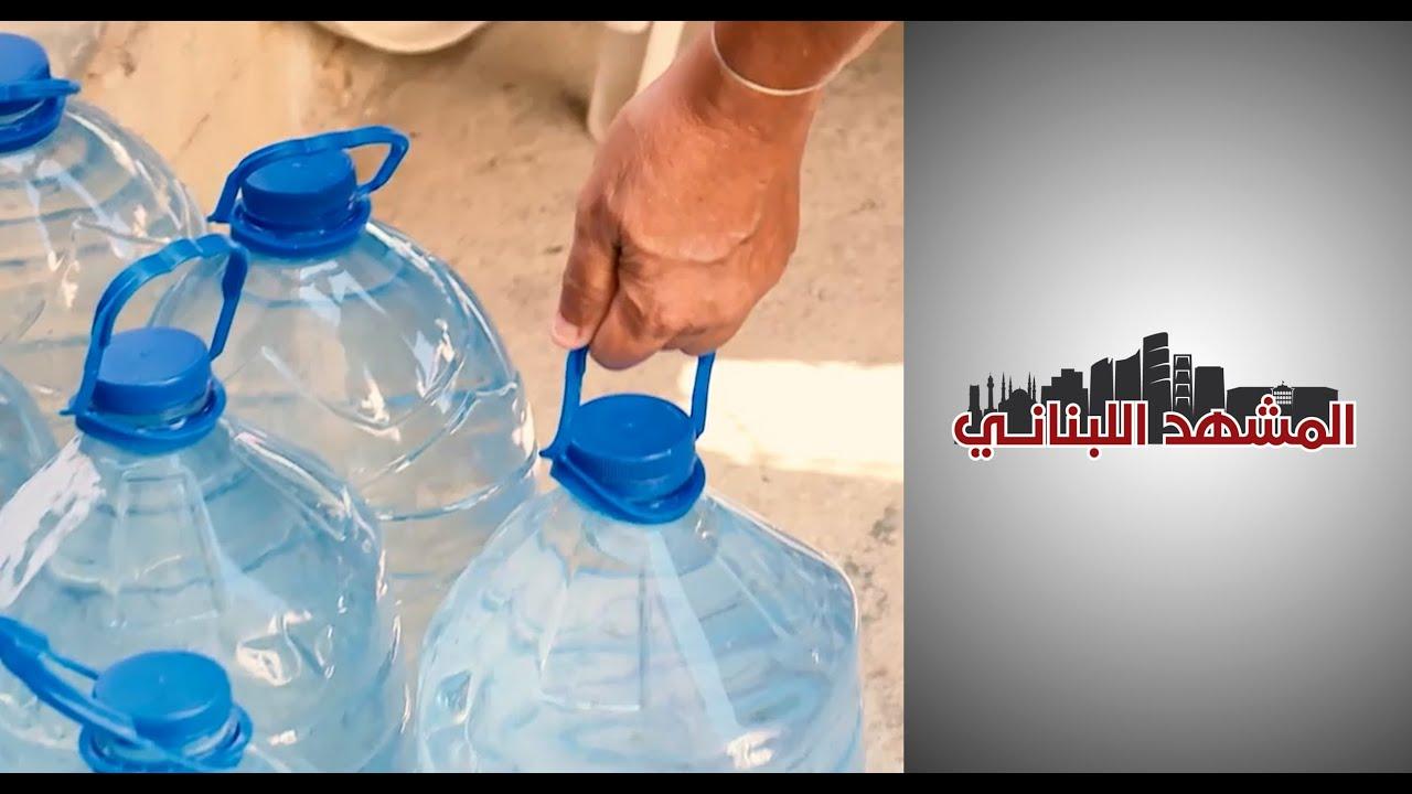 المشهد اللبناني - لبنانيون: نقص المياه يعذبنا  - نشر قبل 8 ساعة