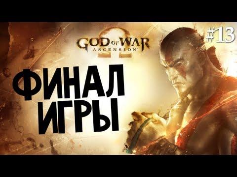 God of War 3 | Ep.14 | Финал. Битва с Зевсом!
