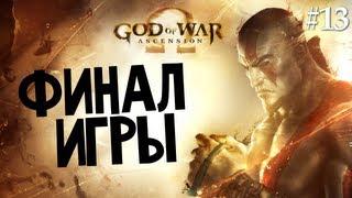 видео God of War: Ascension прохождение игры
